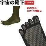 【宇宙のくつ下(5本指タイプ)/男女兼用/フリーサイズ/カプロンファイバー(銅線入り)】足・足指の防臭消臭効果/保温性抜群で冷え対策にも/靴下/五本指