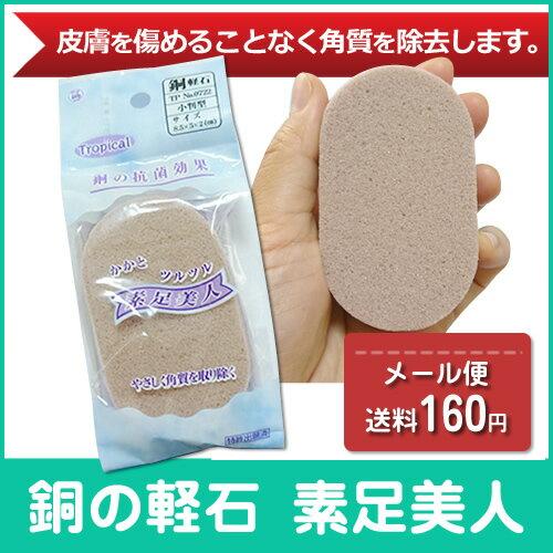 【1個】銅の軽石 素足美人 軽石 水虫 女性 白癬菌 足 角質ケア レディース