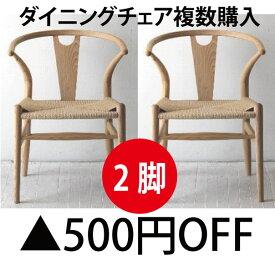 【商品は含まれません】ダイニングチェアの複数購入で500円割引クーポン【2脚】