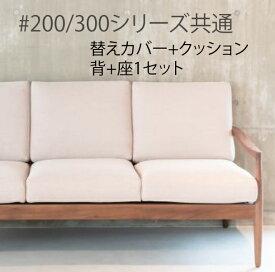 【着後レビューで 5%OFF クーポンGET】北欧 200/300シリーズ共通ソファの替えクッション+カバー NRT-S-200-300-COVERSET