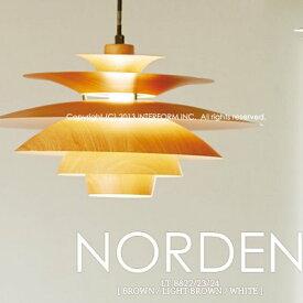 【着後レビューで 5%OFF クーポンGET】ペンダントライト 1灯 ノルデン[Norden]|インターフォルム LT-8824 インテリア照明 天井照明