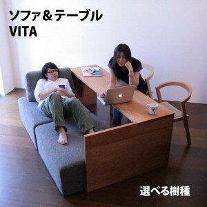 【ソファ&テーブルVITA】受注生産国産CNT-S-VITA
