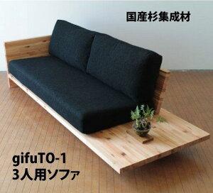 国内生産CNT-S-gifuTO-3P選べるファブリック