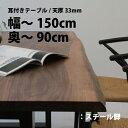 【オーダーテーブル】幅〜1500×奥行〜900+スチール脚 2樹種が選べる50mm単位のフルオーダーテーブル【耳付/節あり】…