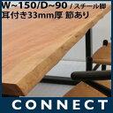【オーダーテーブル】幅〜1500×奥行〜900+スチール脚機種が選べる50mm単位のフルオーダーテーブル【耳付/節少なめ】【モダン/おしゃれ…