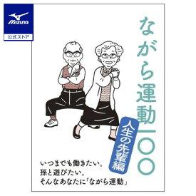 [ミズノ]ながら運動100 〜人生の先輩編〜