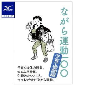 [ミズノ]ながら運動100 〜子育て奮闘編〜