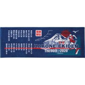 [ミズノ]第96回箱根駅伝オフィシャルスポーツタオル
