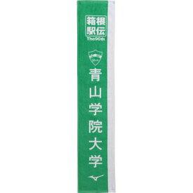 [ミズノ]第96回箱根駅伝オフィシャル応援マフラータオル(青山学院大学)