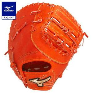 ミズノ公式 ソフトボール用【グローバルエリート】HSelection02+ プラス 【捕手/一塁手兼用】 | スプレンディッドオレンジ