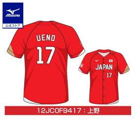 ミズノ公式 SOFT JAPAN 20 レプリカユニフォーム ユニセックス   上野選手