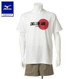 ミズノ公式 【ミズノ直営店限定】美津濃 Logo Tee ユニセックス ホワイト