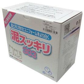 泥スッキリ本舗/泥スッキリ303(黒土専用洗剤)