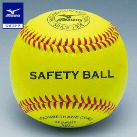 ミズノ公式 硬式用/セーフティーボール 守備練習球 1ダース
