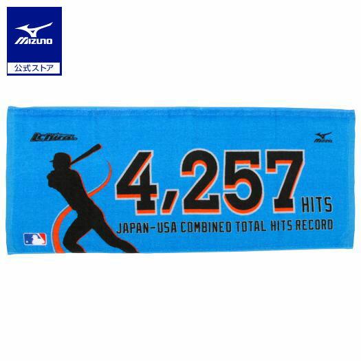 [ミズノ]イチロー選手日米通算4257安打達成記念品 フェイスタオル