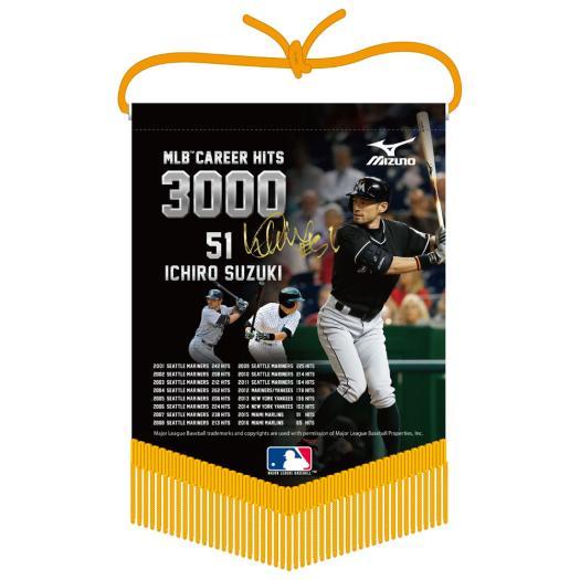 [ミズノ]イチロー選手MLB3000本安打達成記念 タペストリー