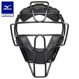 ミズノ公式 【ミズノプロ】硬式用マスク 捕手/審判員兼用   ブラック