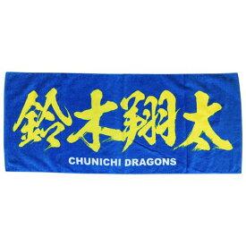 [ミズノ]Dragonsプリントフェイスタオル