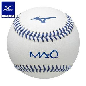 ミズノ公式 野球ボール回転解析システム MA-Q センサー本体