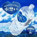 【365日出荷】水想い 2L×9本 送料無料 ミネラルウォーター 日本清流のきよらか天然水 軟水 ローリングストック 備蓄 …