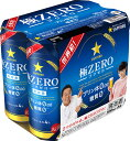 【発泡酒】サッポロ 極ゼロ500ML6缶パック