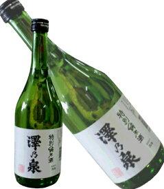【宮城県登米市の地酒】澤乃泉 特別純米酒 720ml