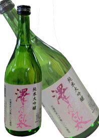 【宮城県登米市の地酒】澤乃泉 つや姫純米大吟醸 720ml