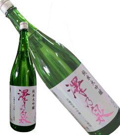 【宮城県登米市の地酒】澤乃泉 つや姫純米大吟醸 1800ml