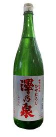【冷】【宮城・登米市】澤乃泉 特別純米 ひやおろし1.8L