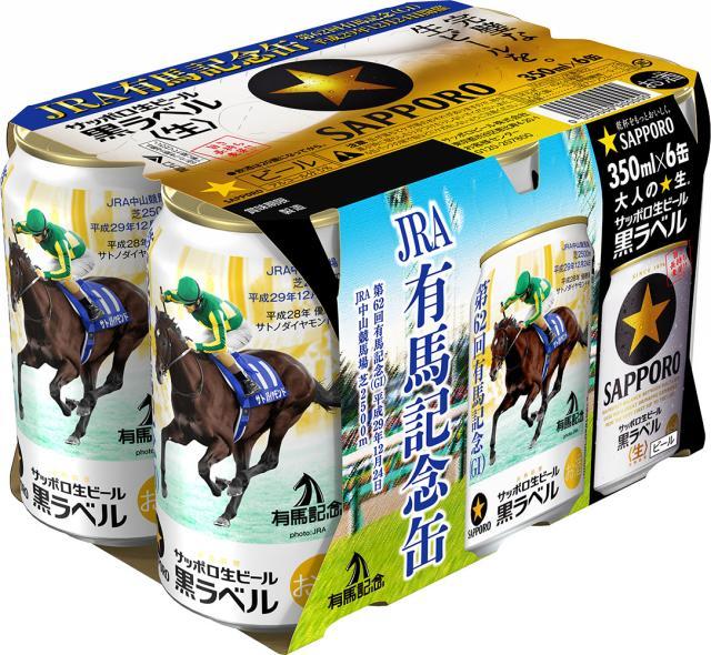 【11月7日発売】【2017】サッポロ 黒ラベル「JRA有馬記念缶」 350缶6本パック