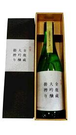 【2020年】【一ノ蔵・金龍蔵】金龍 大吟醸 掛搾り 720ml