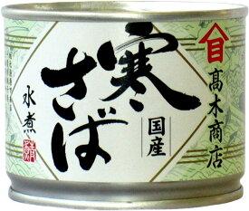 高木商店 寒さば 水煮缶詰 190g
