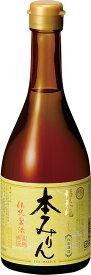 【お取り寄せ】白扇酒造 「福来純 伝統製法 熟成本みりん」 500ml
