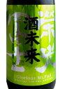 【冷】【2018】栄光冨士 純米大吟醸 無ろ過生原酒 酒未来 720ml