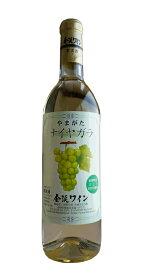 佐藤ぶどう酒 金渓ワインやまがたナイヤガラ 720ML