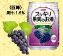 タカラ スッキリ果実のお酒 巨峰 250ML×24本入