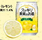 タカラ スッキリ果実のお酒 レモン250ML×24本入