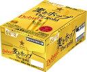 サッポロ 麦とホップ ザ・ゴールド 500缶1ケース「24本入」【2ケースで送料無料※沖縄県は+1800円】【あす楽対応】…