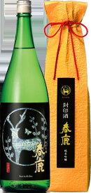 【奈良県】春鹿 「封印酒」純米吟醸 720ml