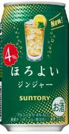 【レモンジンジャーからリニューアル】サントリーほろよい ジンジャー 350ML24本入