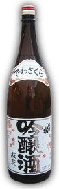 出羽桜 桜花吟醸酒 1.8L