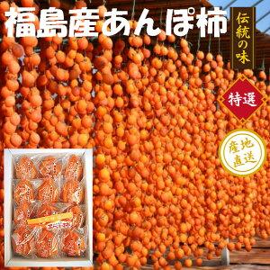 前売り割引 福島 伊達産 送料無料 あんぽ柿 1kg箱 (8個〜18個)(九州は送料600円増し、北海道、四国、中国地方は400円増しです)
