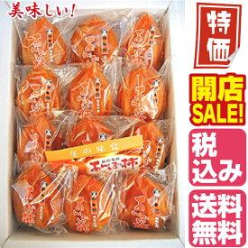 福島 伊達産 送料無料 あんぽ柿 1kg箱 (10個〜18個) オープン記念 激安 最安