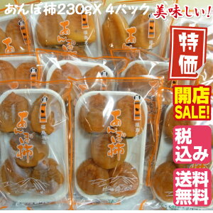福島 伊達産 送料無料 あんぽ柿 230gX4パック (3個〜8個) オープン記念 激安 最安