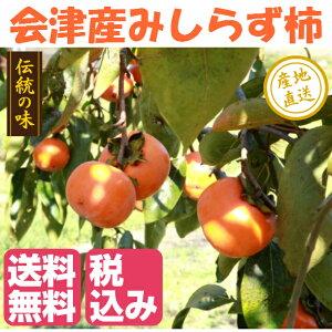 会津みしらず柿 見知らず柿 送料無料 2kg詰め 3L〜5L (九州は送料600円増し、北海道、四国、中国地方は400円増しです)