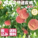 福島プライド20%引き 3kg 福島県 伊達産 桃 もも モモ (  はつひめ 、 あかつき  、 まどか 、 川中島 …