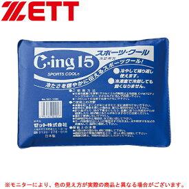 ■ZETT(ゼット)スポーツクール(アイスマット)C-ing15(SIC1000)(アイシング/膝/肘/足首/野球/サッカー/ラグビー/バレーボール/バスケットボール/保冷/保冷剤/冷却材)