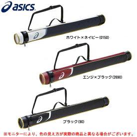 ASICS(アシックス)ジュニア用バットケース 1本入れ(BEB47J)(野球/ベースボール/ソフトボール/バットバッグ/かばん/子供用/ジュニア)
