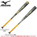 MIZUNO(ミズノ)軟式用 ビヨンドマックス メガキングII(1CJBR121)(野球/ベースボール/カーボンバット/FRP製/トップバランス/BEYOND ...