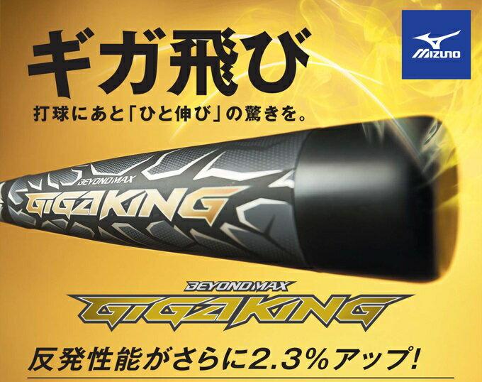 MIZUNO(ミズノ)軟式用 ビヨンドマックス ギガキング(1CJBR134)(BEYOND MAX/GIGAKING/野球/ベースボール/バット/カーボンバット/トップバランス/FRP製/一般用)
